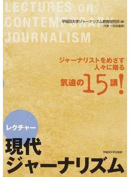 レクチャー現代ジャーナリズム ジャーナリストをめざす人々に贈る気迫の15講!