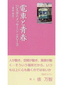 電車と青春 21文字のメッセージ 2013 家族・初恋