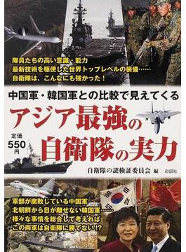 中国軍・韓国軍との比較で見えてくるアジア最強の自衛隊の実力