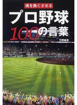 魂を熱くさせるプロ野球100の言葉