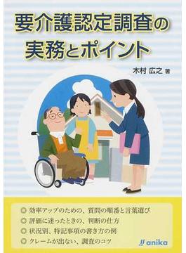 要介護認定調査の実務とポイント