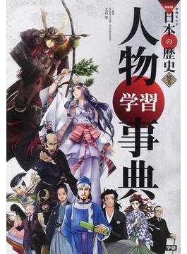 学研まんがNEW日本の歴史 別巻1