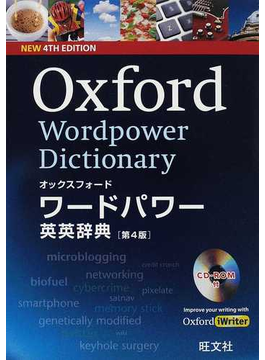 オックスフォードワードパワー英英辞典 第4版