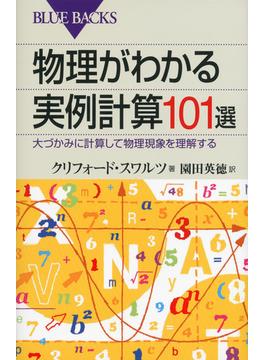 物理がわかる実例計算101選 大づかみに計算して物理現象を理解する(ブルー・バックス)