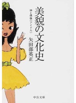 美貌の文化史 神と偶像(中公文庫)