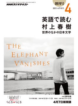 NHKラジオ 英語で読む村上春樹 世界のなかの日本文学 2013年4月号(NHKテキスト)