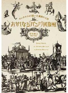 おかしなジパング図版帖 モンタヌスが描いた驚異の王国