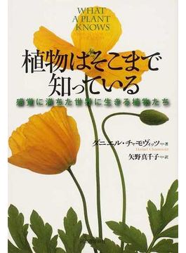植物はそこまで知っている 感覚に満ちた世界に生きる植物たち