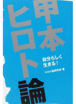 甲本ヒロト論 自分らしく生きる!(TWJ BOOKS)