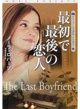 最初で最後の恋人(扶桑社ロマンス)