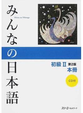 みんなの日本語初級Ⅱ本冊 第2版