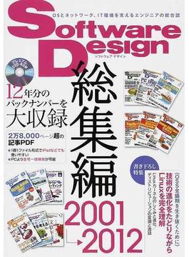 Software Design総集編 2001〜2012