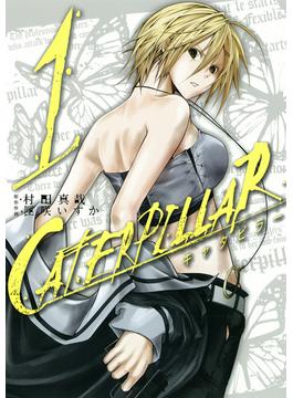 キャタピラー(ヤングガンガンコミックス) 10巻セット(ヤングガンガンコミックス)