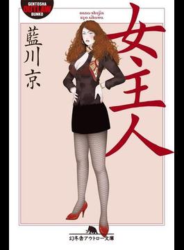 【期間限定価格】女主人(幻冬舎アウトロー文庫)
