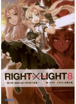RIGHT×LIGHT8~散りゆく雪華と赤い月を仰ぐ夜鳥~(イラスト完全版)(ガガガ文庫)