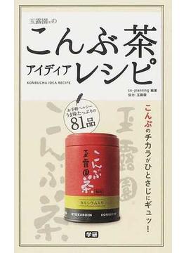 玉露園のこんぶ茶アイディアレシピ こんぶのチカラがひとさじにギュッ! お手軽ヘルシーうま味たっぷりの81品