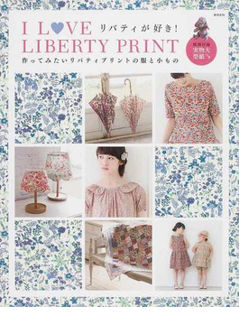 I L♥VE LIBERTY PRINT 作ってみたいリバティプリントの服と小もの リバティが好き!