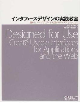 インタフェースデザインの実践教室 優れたユーザビリティを実現するアイデアとテクニック