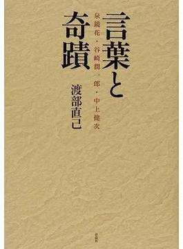 言葉と奇蹟 泉鏡花・谷崎潤一郎・中上健次