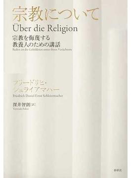 宗教について 宗教を侮蔑する教...