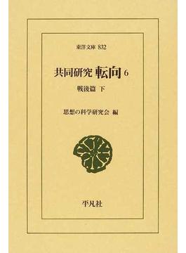 共同研究転向 6 戦後篇 下(東洋文庫)