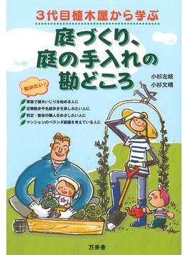 3代目植木屋から学ぶ庭づくり、庭の手入れの勘どころ