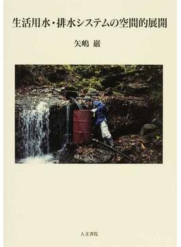 生活用水・排水システムの空間的展開