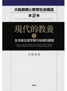 大転換期と教育社会構造 地域社会変革の学習社会論的考察 第2巻1 現代的教養 1 生活者生涯学習の地域的展開