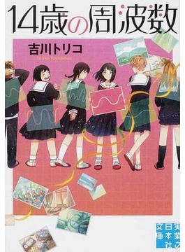 14歳の周波数(実業之日本社文庫)