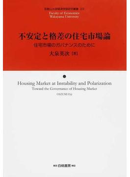 不安定と格差の住宅市場論 住宅市場のガバナンスのために