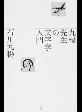 九楊先生の文字学入門