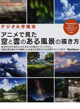 アニメで見た空と雲のある風景の描き方 デジタル作画法