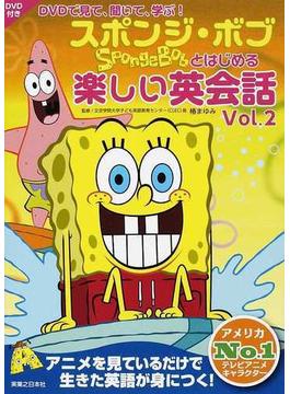 スポンジ・ボブとはじめる楽しい英会話 DVDで見て、聞いて、学ぶ! アメリカNo.1テレビアニメキャラクター Vol.2