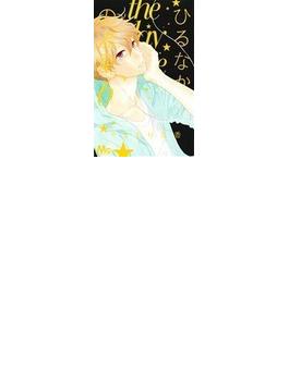ひるなかの流星 6(マーガレットコミックス)
