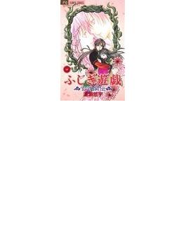 ふしぎ遊戯玄武開伝 12 (flowersフラワーコミックス)(flowersフラワーコミックス)