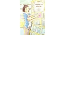 夜明けの図書館 2 (JOUR COMICS)