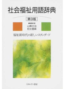 社会福祉用語辞典 福祉新時代の新しいスタンダード 第9版