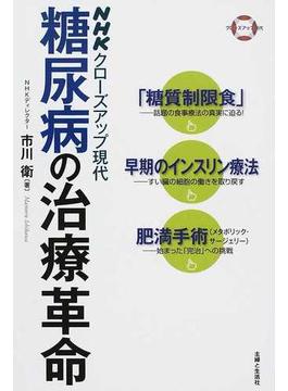 糖尿病の治療革命 NHKクローズアップ現代 「糖質制限食」 早期のインスリン療法 肥満手術(メタボリック・サージェリー)