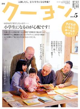 月刊 クーヨン 2013年5月号