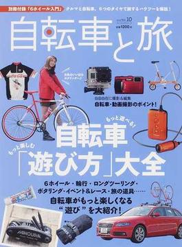 自転車と旅 Vol.10 特集もっと楽しむ、もっと遊べる!自転車「遊び方」大全