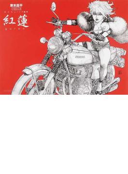 紅蓮 東本昌平RIDEおとなのバイク絵本