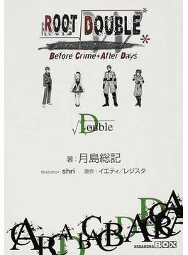 ルートダブル Before Crime*After Days 4 ルートDouble(講談社BOX)