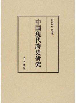 中国現代詩史研究