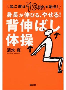 ねこ背は「10秒」で治る! 身長が伸びる、やせる! 背伸ばし体操(講談社の実用BOOK)