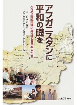 アフガニスタンに平和の礎を 人々の生活再建に奔走する日本人たち