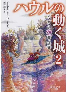 ハウルの動く城 2 アブダラと空飛ぶ絨毯(徳間文庫)