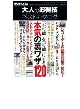 大人のお得技ベストカタログ(三才ムック)