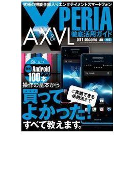 【期間限定価格】XPERIA AX&VL徹底活用ガイド(三才ムック)