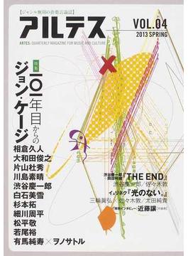 アルテス QUARTERLY MAGAZINE FOR MUSIC AND CULTURE VOL.04(2013SPRING) 特集一〇一年目からのジョン・ケージ
