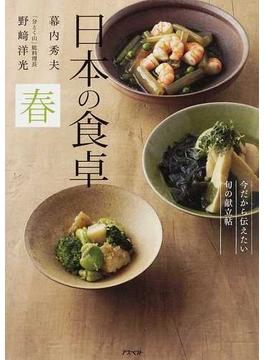 日本の食卓 今だから伝えたい旬の献立帖 春